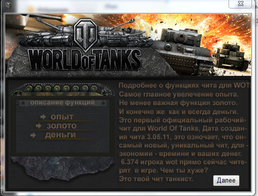 world of tanks xp cheat